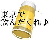 東京で飲んだくれ♪