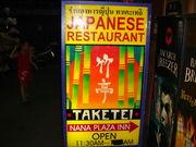 カオサン通り日本料理「竹亭」