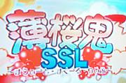 —薄桜鬼 随想録— 薄桜鬼SSL