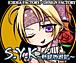 【S.Y.K〜新説西遊記〜】八戒