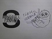 『S』 -HANDBALL FAMILY-