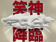 NHK『笑・神・降・臨』