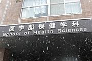 弘前大学保健学科07検査の集い