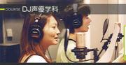 アートカレッジ神戸DJ声優学科