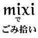 ★mixi ゴミ拾い★