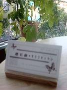 櫻石鹸*サクラセッケン
