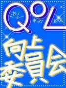ミ☆ QOL向上委員会☆彡