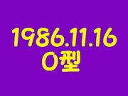 1986年11月16日 O型さん