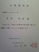 北村くんを祝う会。