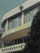山形県長井市立長井南中学校
