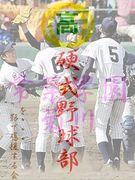 常葉菊川野球部を陰で應援する會
