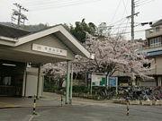 近鉄 信貴山口駅