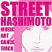 STREET HASHIMOTO (橋本市)