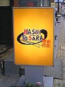 銀座食堂 HASHI TO SARA