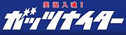 東海ラジオガッツナイター