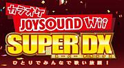 カラオケJOYSOUND Wii SUPER DX