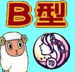 乙女座+B型+羊