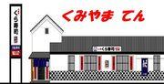 くら寿司久御山店
