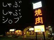 焼肉倶楽部いちばん浜松志都呂店