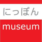 日本全国まるごとミュージアムに