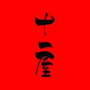 十一屋(じゅういちや)