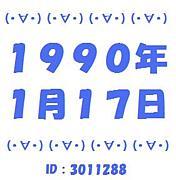 1990年1月17日生 集合+。
