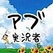 公認☆アブ(実況者)