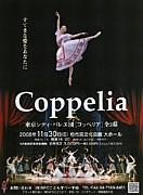 柏でバレエ「コッペリア」
