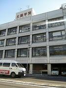 太陽学院 和田町