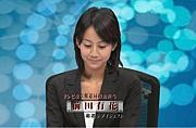 前田有花さん