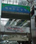 ♪タイで韓国料理♪