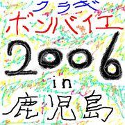 クラギボンバイエ2006in鹿児島