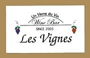 Les Vignes 〜レ ヴィーニュ〜