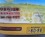 天然酵母パン・ひまわり工房さん