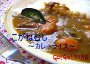 こがねむし〜カレーライス〜
