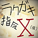 ラクガキ指令X(仮)