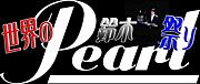 """『世界の""""Pearl""""鈴木祭り』"""