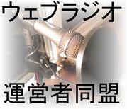 ★ウェブラジオ運営者同盟★