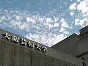 大阪芸術大学2007年入学生