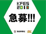 K-FES 2010