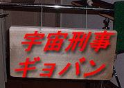 ♪( ゚∀゚)駄☆楽器(゚∀゚ )♪