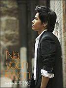 ナ・ユンゴン