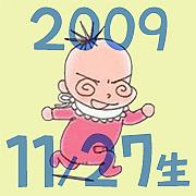 2009年11月27日生まれ
