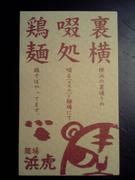 麺場浜虎[メンバハマトラ]