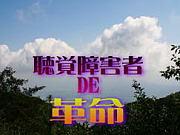 聴覚障害者DE革命!!