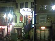 博多中洲ぢどり屋立川店