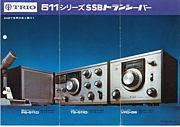昔からアマチュア無線家!