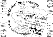 群馬でオープンマイク(≧▽≦)