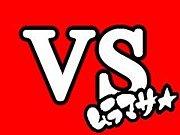 ムラマサ☆ VS オフ会★