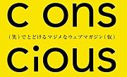 conscious (ウェブマガジン)
